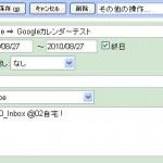 NozbeのアップデートでGoogleカレンダーとの連携が完璧になった!