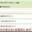 nextaction20110301