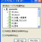 Evernoteのノートコピー機能が地味に便利な件