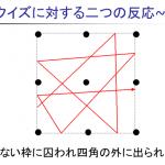 9つの点に学ぶライフハックの素 #tokyohack008