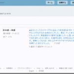 ソーシャルな翻訳サービスConyacを試してみた