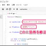 MailBoxからNozbeへ直接タスクを追加するスクリプト