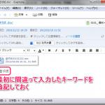 Evernoteで検索しても見つからないノートを見つけやすくする方法