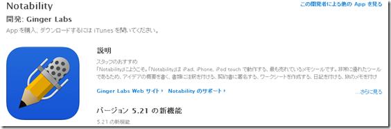 notability00