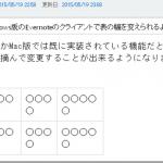 Windows版のEvernoteクライアントで表の幅を変えられるようになった