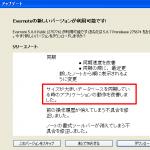 Evernoteクライアント(Windows版)のバージョンアップでクライアントの動きが軽快になった