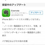 EvernoteのiOSアプリでリマインダ登録が簡単にできるようになった