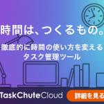 TaskchuteCloudを使いはじめました